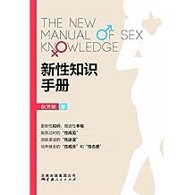 新性知识手册