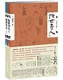 俗世奇人(修订版)(套装共2册)