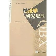 情报学研究进展 (数字时代图书馆学情报学研究论丛)
