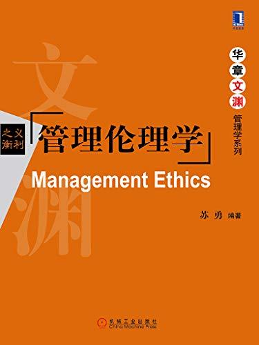 管理伦理学 (华章文渊·管理学系列) -  苏勇(epub+mobi+azw3)