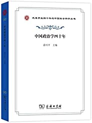 中国政治学四十年 (一部全景式反映改革开放四十年来政治学发展历程的著作。)