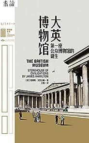 大英博物館:第一座公眾博物館的誕生 (里程碑文庫)