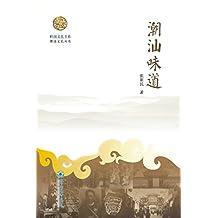 潮汕味道 (潮汕文化丛书•岭南文化书系)