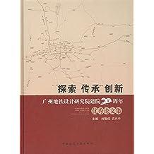 探索 传承 创新——广州地铁设计研究院建院20周年优秀论文集