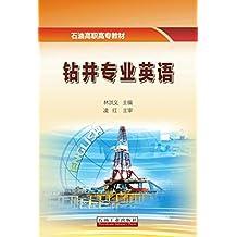 钻井专业英语 (石油高职高专教材)
