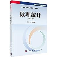 中国科学技术大学数学教学丛书:数理统计(第二版)
