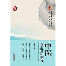 中医专业英语教程(创新教材)