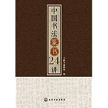 中国书法篆书24讲