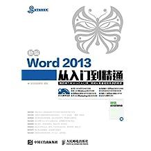 新编Word 2013从入门到精通 (易学易用系列)