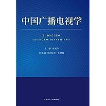 中国广播电视学