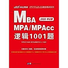 中公版·2020全国硕士研究生入学统一考试MBA、MPA、MPAcc管理类专业学位联考真题精讲系列:逻辑1001题 (管理类专业学位联考系列)