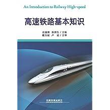 高速铁路基本知识