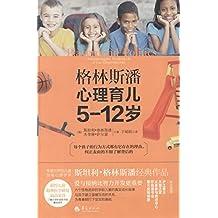 格林斯潘心理育儿5-12岁(小学生的心思)