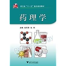 药理学 (浙江省十一五重点建设教材)