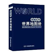 新编实用世界地图册(塑革皮版)