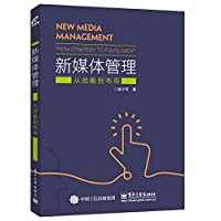 新媒体管理:从战略到布局