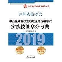 中西医结合执业助理医师资格考试实践技能拿分考典