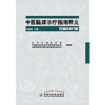中医临床诊疗指南释义郾肛肠疾病分册