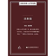 """日本论(谷臻小简·AI导读版)(中国人认识日本第一书。被日本国人称作:""""迄今为止,介绍日本的书中写得最好最深刻的。""""了解为人不知的日本,必读本。)"""