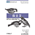 微交互:细节设计成就卓越产品 (图灵交互设计丛书 3)