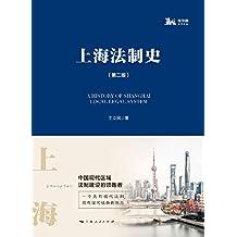 上海法制史(第二版)