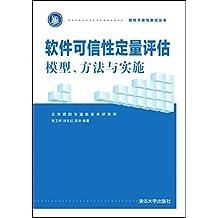 软件可信性定量评估:模型、方法与实施 (软件开发与测试丛书)