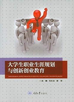 """""""大学生职业生涯规划与创新创业教育"""",作者:[范东亚, 谭荣]"""