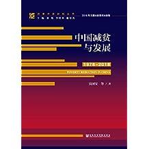 中国减贫与发展(1978~2018) (改革开放研究丛书)