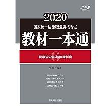2020国家统一法律职业资格考试教材一本通6:民事诉讼法与仲裁制度