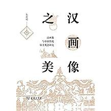汉画像之美——汉画像与中国传统审美观念研究
