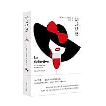 法式诱惑(《纽约时报》资深驻法记者,揭秘诱惑面纱下的真实法国。值得每个享乐主义者品读的好书,不可错过的法国当代文化指南。看法国人如何游戏人生!)