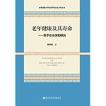 老年健康及其寿命:基于社会学的研究 (中央民族大学社会学与社会工作丛书)