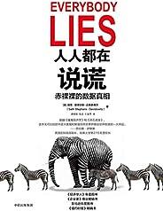 人人都在說謊:赤裸裸的數據真相(我們的身邊到底有多少謊言?如何才能獲得事實的真相)