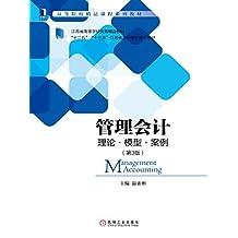 管理会计:理论·模型·案例(第3版) (高等院校精品课程系列教材)