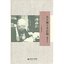 吴天墀文史存稿(增补本) (中华学人丛书)