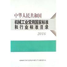 中华人民共和国机械工业常用国家标准和行业标准目录2016