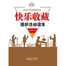 快乐收藏组织活动读本