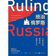 统治俄罗斯:从革命到普京的威权主义(聚焦苏联和俄罗斯近百年的政治演变,关注俄罗斯民主的未来)
