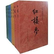 中国古典文学读本丛书:权威定本四大名著(人民文学版)(套装共8册)