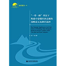 """""""一带一路""""背景下构建中蒙俄经济走廊的战略意义及路径选择 (中国社会科学院""""一带一路""""研究系列·智库报告)"""