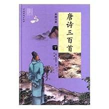 彩图详解唐诗三百首(上下)