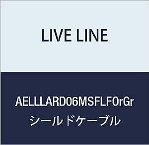 【Live Line】Advance系列 6M S/L 插头 红色电缆 S型FIT插头(橙色)-L型FIT插头(绿色)定制品 AELLLARD06MSFLFOrGr