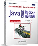 图灵程序设计丛书:Java性能优化权威指南