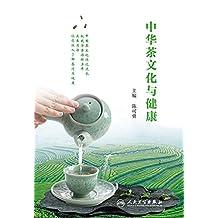 中华茶文化与健康