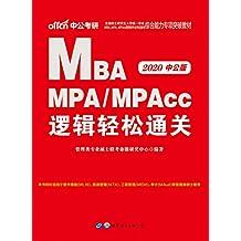 中公版·2020全国硕士研究生入学统一考试MBA、MPA、MPAcc管理类专业学位联考综合能力专项突破教材:逻辑轻松通关 (管理类专业学位联考系列)