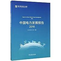 中国电力发展报告(2016)