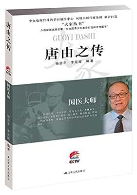 国医大师:唐由之传.pdf