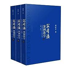 公司法案例教学(第二版)(套装共3册)