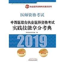 中西医结合执业医师资格考试实践技能拿分考典