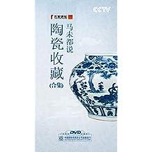 百家讲坛-马未都说陶瓷收藏(合集)
